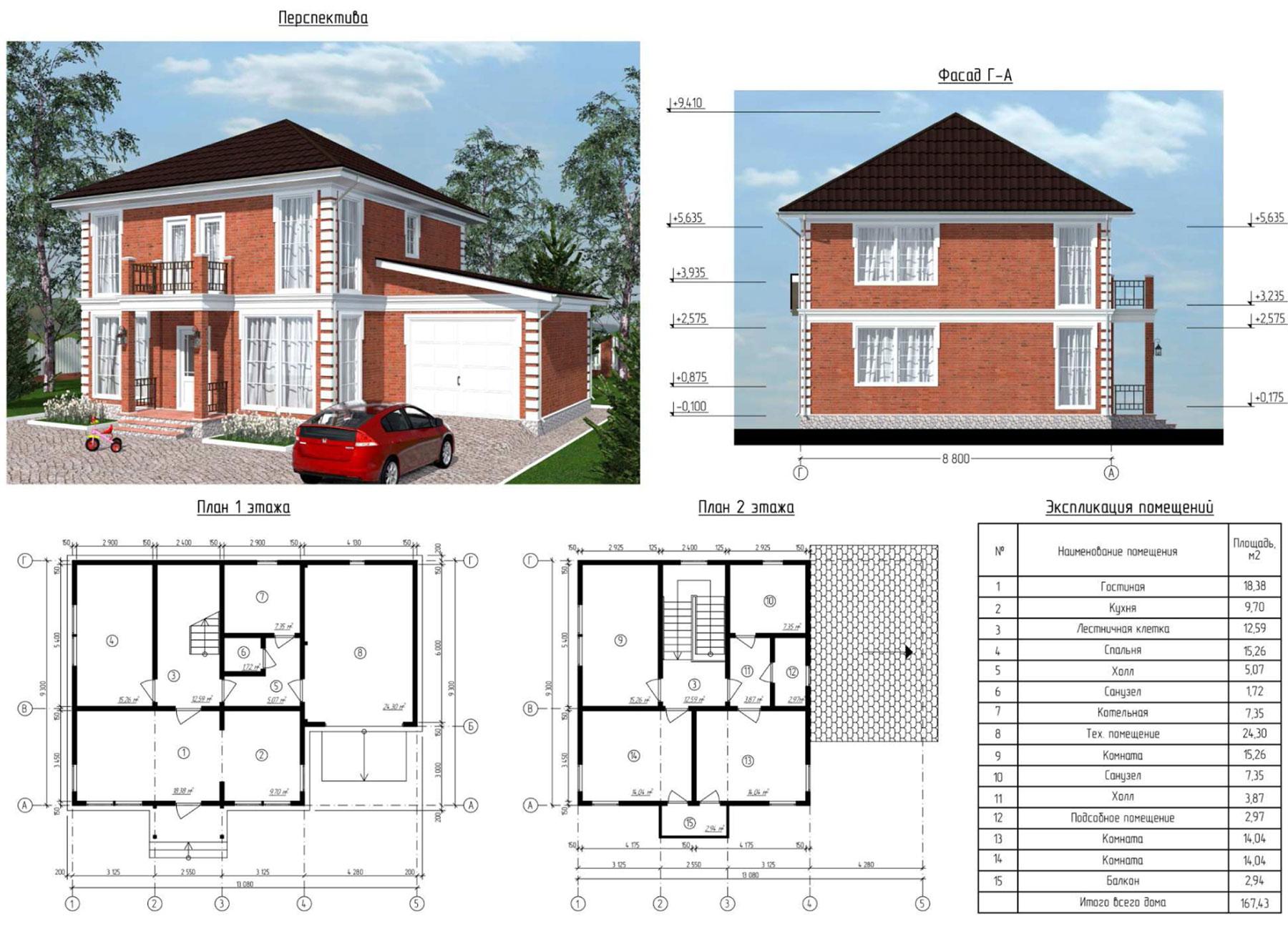 посторонние, непонятные чертежи двухэтажных домов фото рассматривать общую